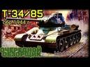 Танк Победы! Обзор модели танка Т-34/85 обр. 1944г. Звезда 3687, 1/35.