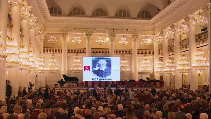 200 лет со дня рождения Ивана Тургенева. Литературно-музыкальный вечер (Москва,