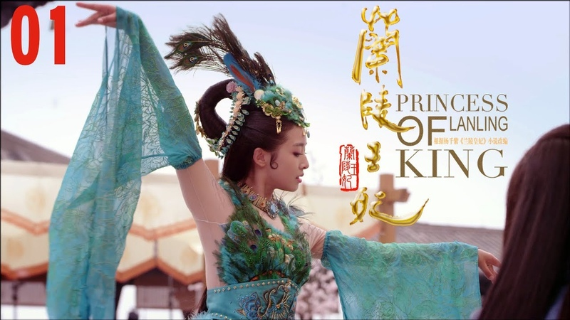 [TV Series] 兰陵王妃 EP01 Princess of Lanling King, Eng Sub | Romance Legend Drama, Official 1080P