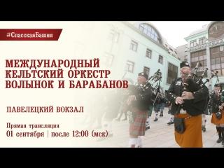 Выступление Международного кельтского оркестра волынок и барабанов на Павелецком вокзале