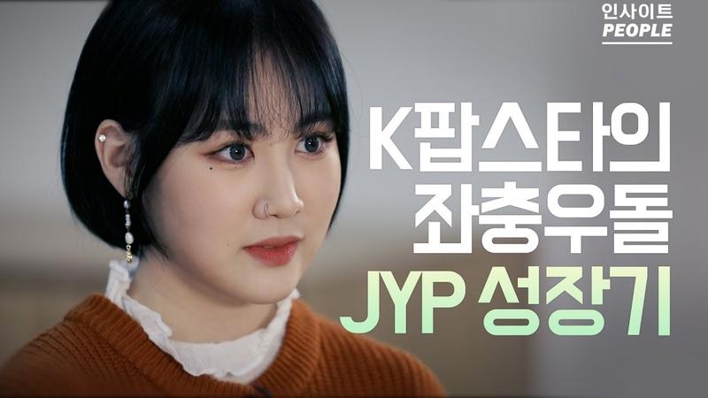 인터뷰 K팝스타 박지민이 JYP와 음악으로 부딪힌 비하인드 스토리