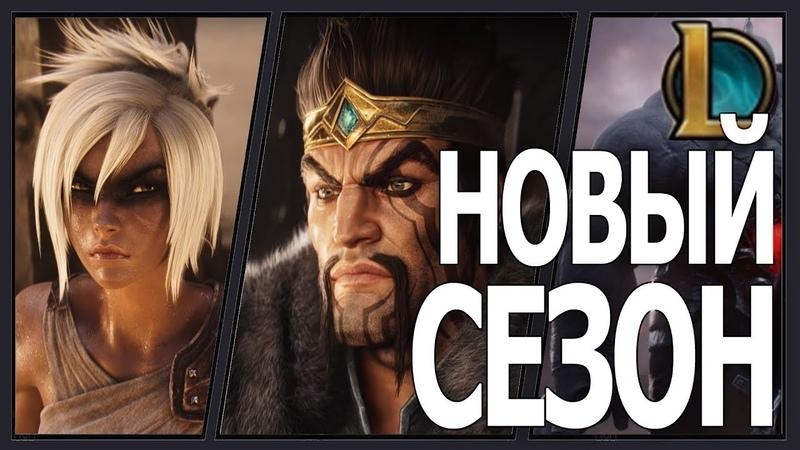 League of Legends ЛУЧШЕЕ ОТКРЫТИЕ НОВОГО СЕЗОНА!