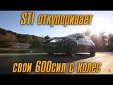 Зверская 600-сильная Subaru Impreza WRX STI откупоривает 600 сил на дороге BMIRussian