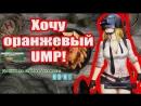 PUBG: Хочу оранжевый UMP!