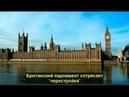Британский парламент сотрясает перестройка №1128