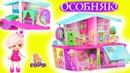 ДОМИК ДЛЯ КУКОЛ ШОПКИНС с Мебелью ПЕТКИНС SHOPKINS DOLLHOUSE HAPPY PLACES SHOPKINS Toy Video