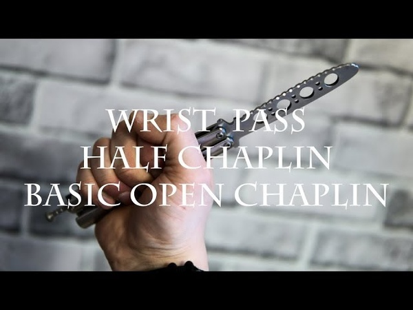 Нож-бабочка. Балисонг трюки, флиппинг для начинающих 5. Wrist Pass, Half Chaplin, Basic Open Chaplin