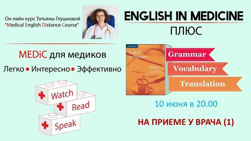 Вебинар. Говорим по-английски. На приеме у врача. Часть 1