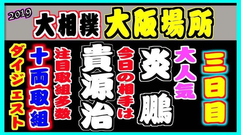 2019大相撲大阪場所【三日目】十両取組ダイジェスト 3.12
