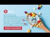 KudaGo Live: Лекция «Как прочитать свой диагноз в интернете и не сойти с ума»