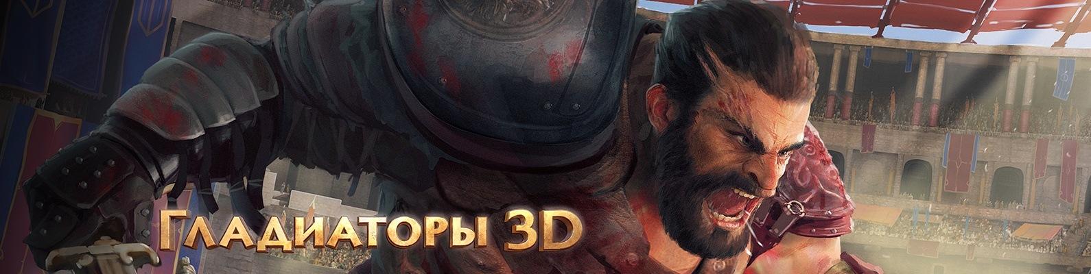 Гей 3d флеш игра