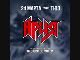 24 марта АРИЯ в Астрахани с новым альбомом