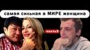 Анна Куркурина - О бывшей жене, Кличко и закулисье Битвы Экстрасенсов