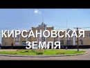 Памяти спасателям Кирсановской земли