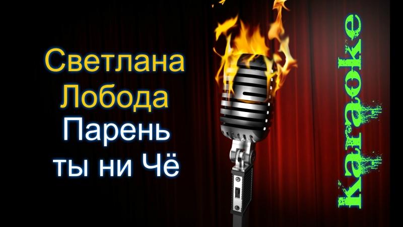Светлана Лобода - Парень ты ни Чё ( караоке )