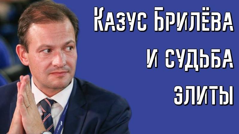 Сергей Брилев: его двойное гражданство – это частный случай или смена курса?