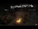 Rise of the Tomb Raider. Пятый стрим
