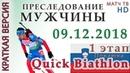 Александр Логинов - бронза гонка преследования.