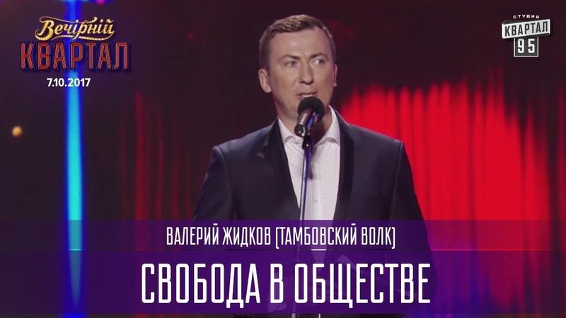 Свобода в обществе - Валерий Жидков (Тамбовский Волк) | Новый Вечерний Квартал в Одессе 2017