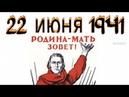 22 июня 1941 ровно в 4 часа утра нам сообщили что Киев бомбили и началась война! Мы помним!