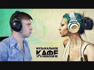 """Музыкальное кафе """"Ромашка"""" №405"""