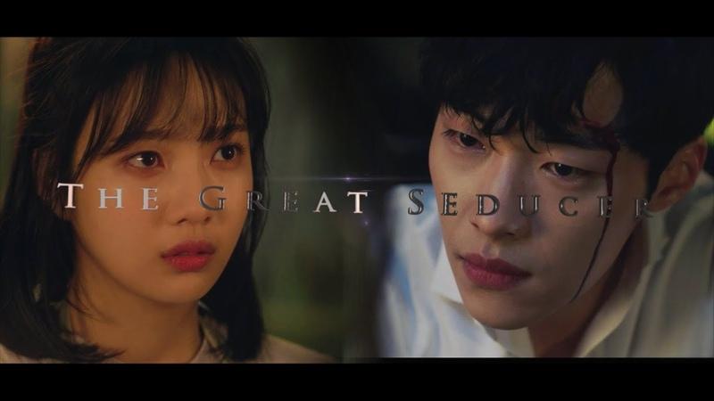 The Great Seducer - Shi Hyun Tae Hee