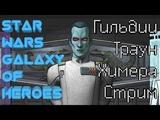 Star Wars Галактика Героев #18 гильдии, Траун, Химера, стрим!