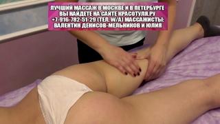 Студия массажа. Стройне, сексуальные ноги. Как убрать целлюлит с попы и бедер. равильный ручной массаж девушке, женщине.
