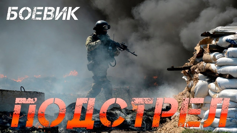 Боевик 2018 отправит далеко! ** ПОДСТРЕЛ ** Русские боевики 2018 новинки HD 1080P