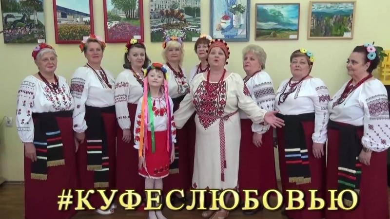 КУФЕСЛЮБОВЬЮ украинский хор Джерело Демского района Уфы