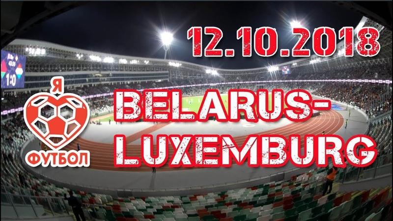 Баларусь-Люксембург 10, стадион Динамо 12.10.2018, футбол без фанатов