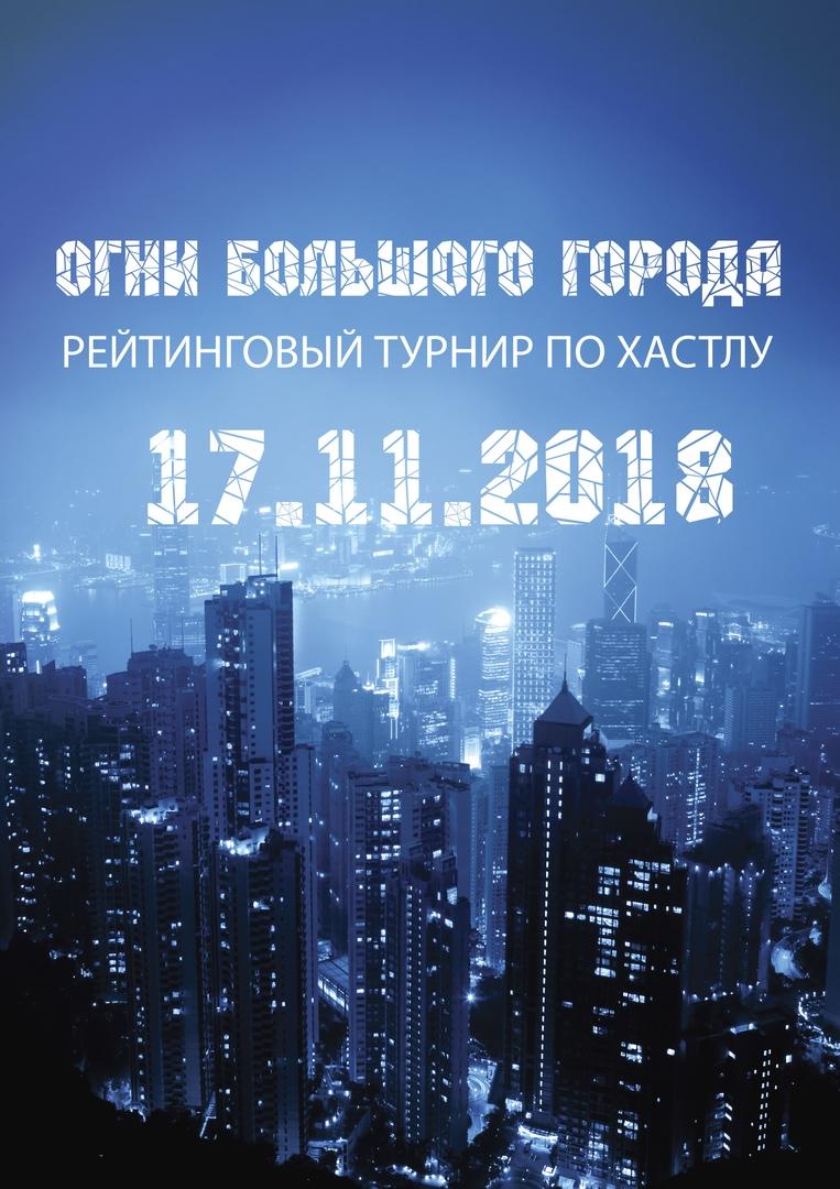 Афиша Москва Огни Большого Города