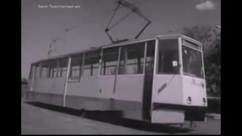 Новый трамвай 1968 КТМ-5