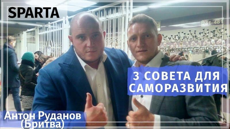 💪 3 совета для саморазвития Антон Руданов Бритва
