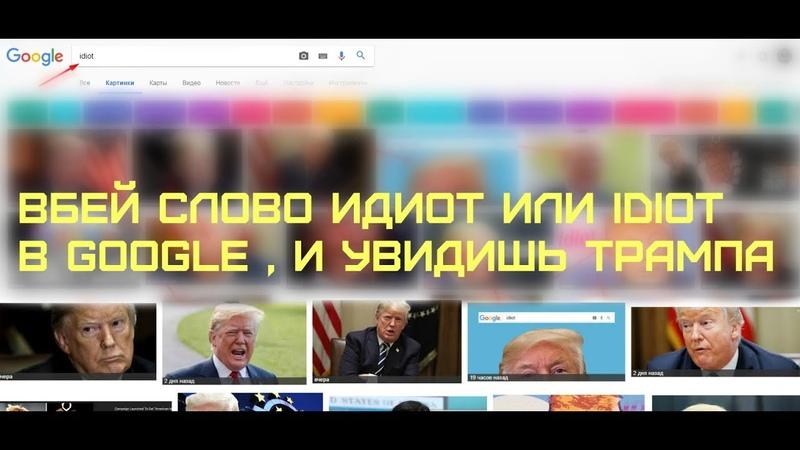 ТРАМП - ИДИОТ , вбей слово идиот или idiot в Google , и увидишь Трампа, Trump idiot