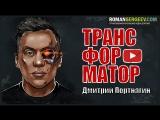 «Трансформатор». Дмитрий Портнягин   Книга за 11 минут