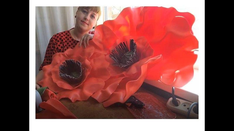 МК Ростовые цветы. Большой красный мак из изолона. Red poppy of isolone