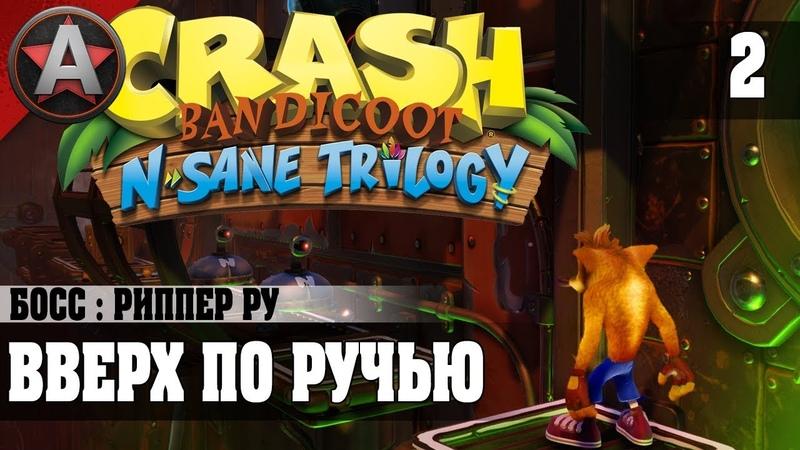 ВТОРОЙ ОСТРОВ! ● Crash Bandicoot N. Sane Trilogy 2