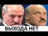 Время истеклоу Лукашенко все меньше вариантов для маневра