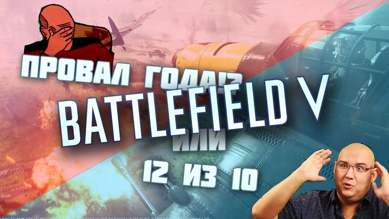 Battlefield V провал года!?