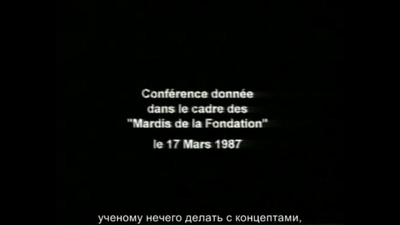 Жиль Делез: «Что такое акт творения?»\ Gilles Deleuze: Quest ce que lacte de cre? (1987,Франция) [рус. суб.]