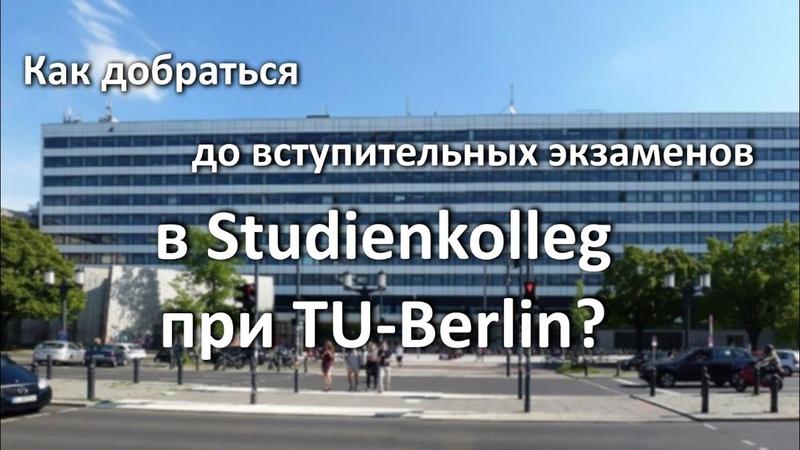 Вступительный экзамен в Studienkoleg при TU-Berlin дорога от главного вокзала
