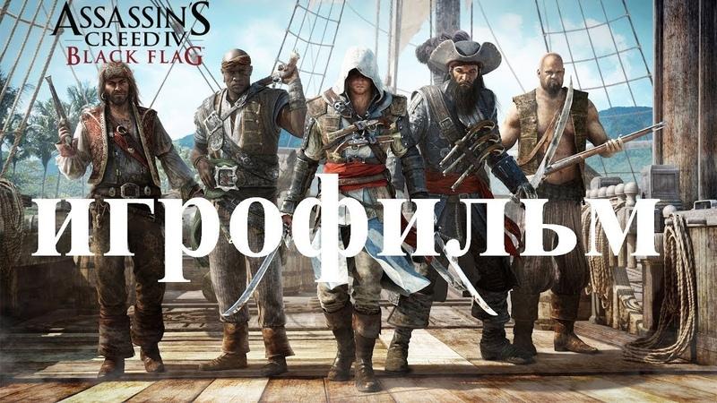 Assassin's Creed IV Black Flag ИГРОФИЛЬМ