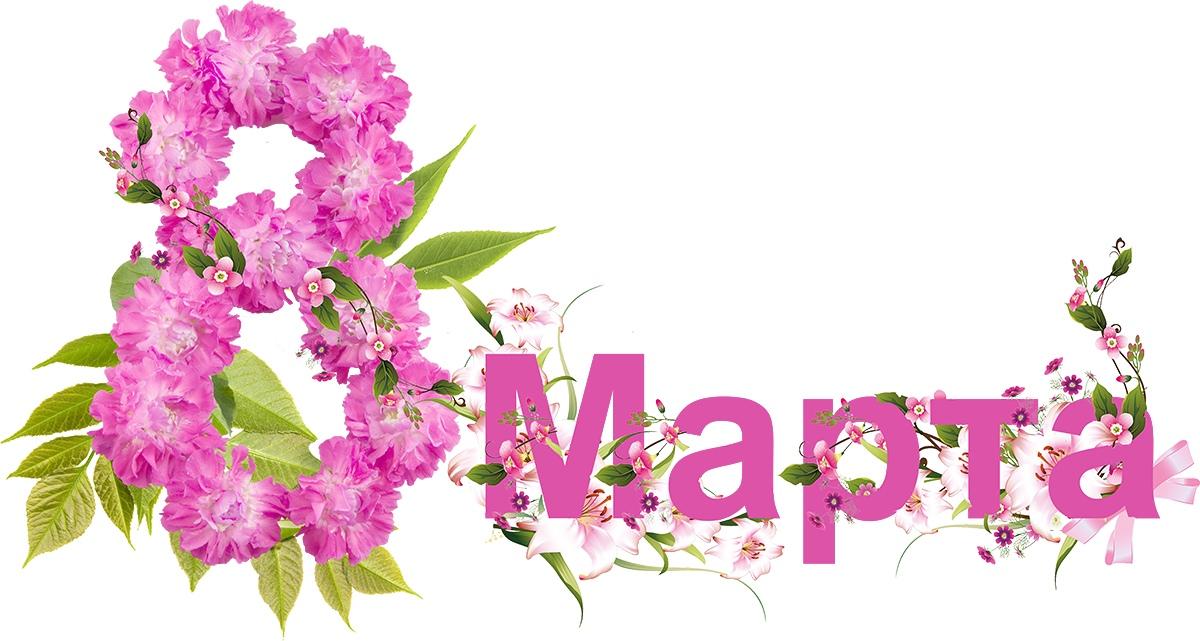 Позвольте поздравить Вас с замечательным праздником 8 Марта и выразить слова глубокой благодарности за то, что Вы есть.