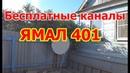Бесплатные русские каналы на спутнике Ямал 401