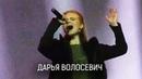 Дарья Волосевич - Челябинск живой звук -