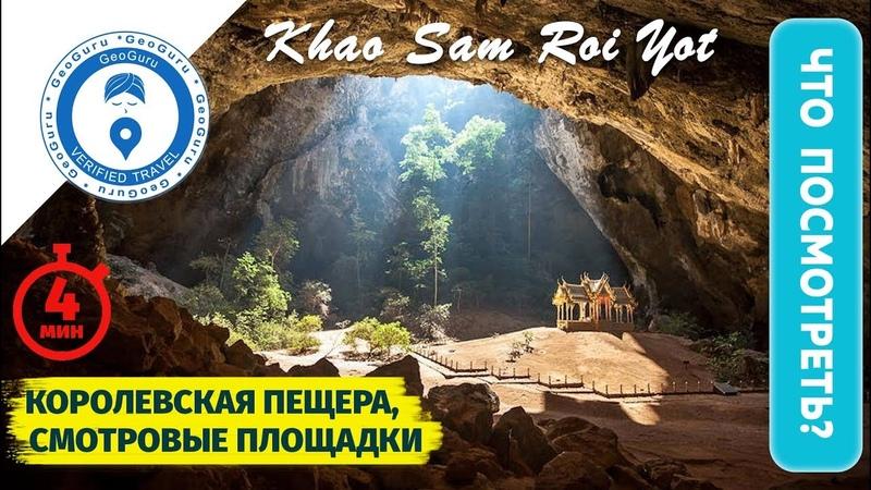 Что посмотреть в Тайланде. Khao Sam Roi Yot . Канал GeoGuru