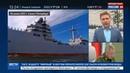 Новости на Россия 24 Шойгу парад кораблей на день ВМФ станет традицией