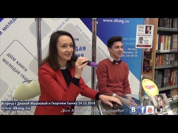 Диана Машкова в Молодой гвардии 14.12.2018
