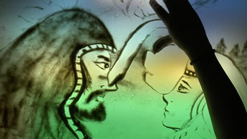 Конец Фильма - Закончится вражда (Песочная анимация)